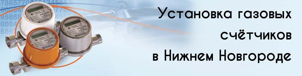 Установка и замена счётчиков газа в Нижнем Новгороде